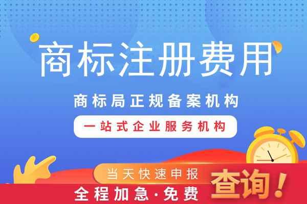 北京申请商标多少钱?