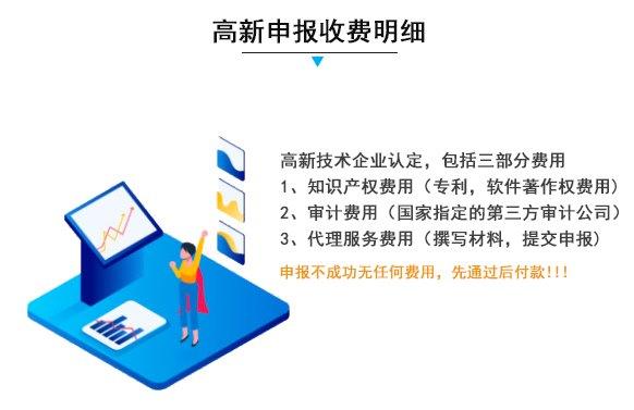 高新技术企业申报中介收费