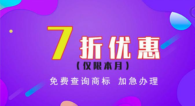 中国注册一个商标费用一般需要多少钱?